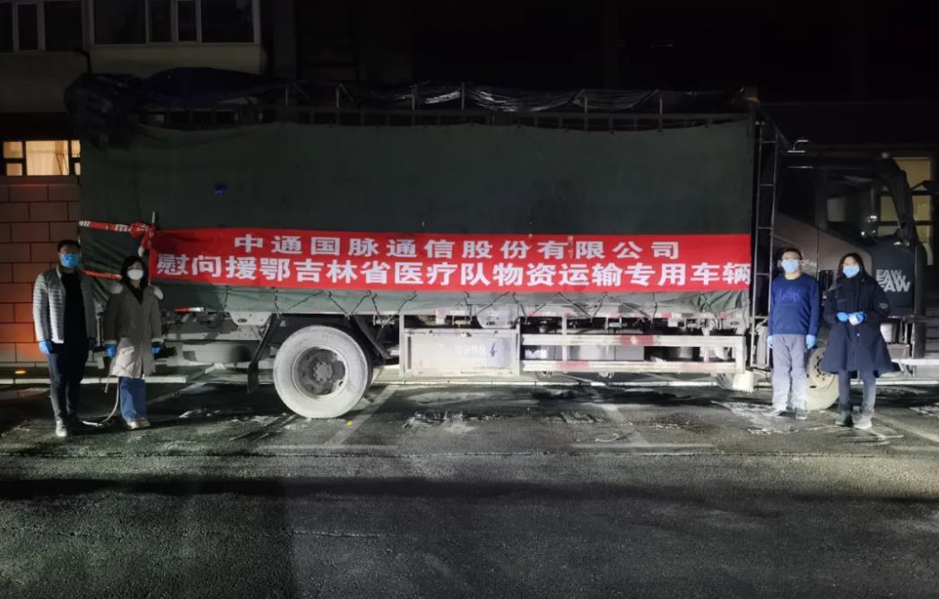 等你平安归来!中通bob亚洲官网为坚守武汉的吉林医务工作者送去慰问品