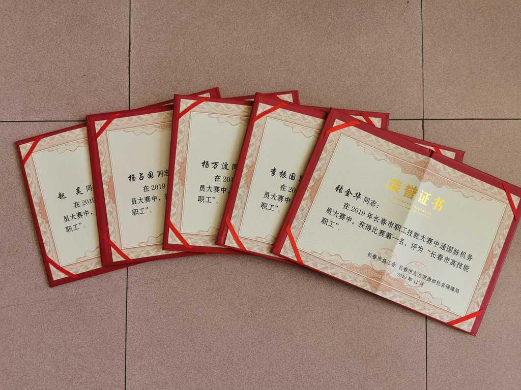 """公司五名员工获评""""长春市高技能职工""""称号"""