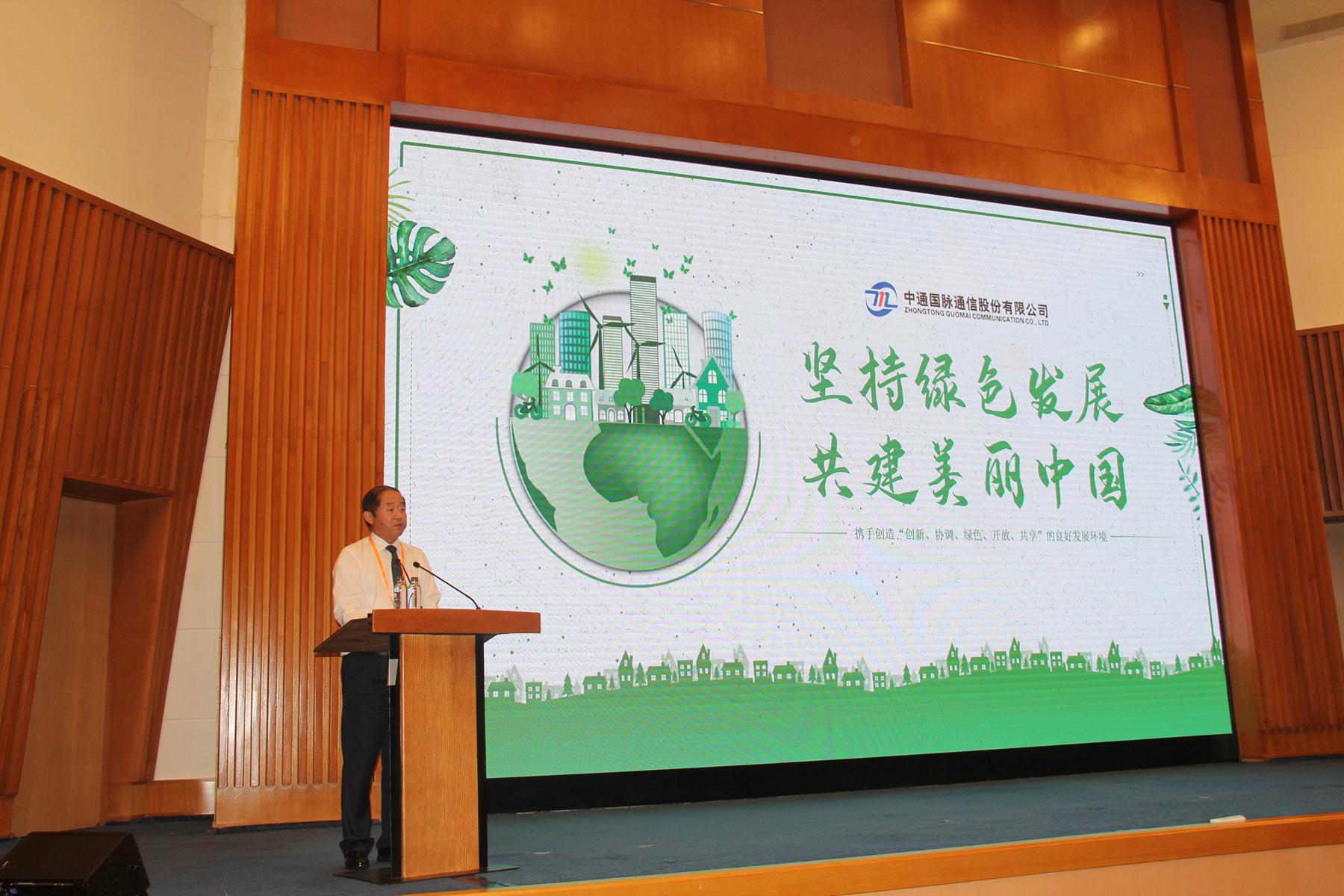 """坚持绿色发展、共建美丽中国——中通bob亚洲官网获评""""2020年绿色发展创新企业"""""""