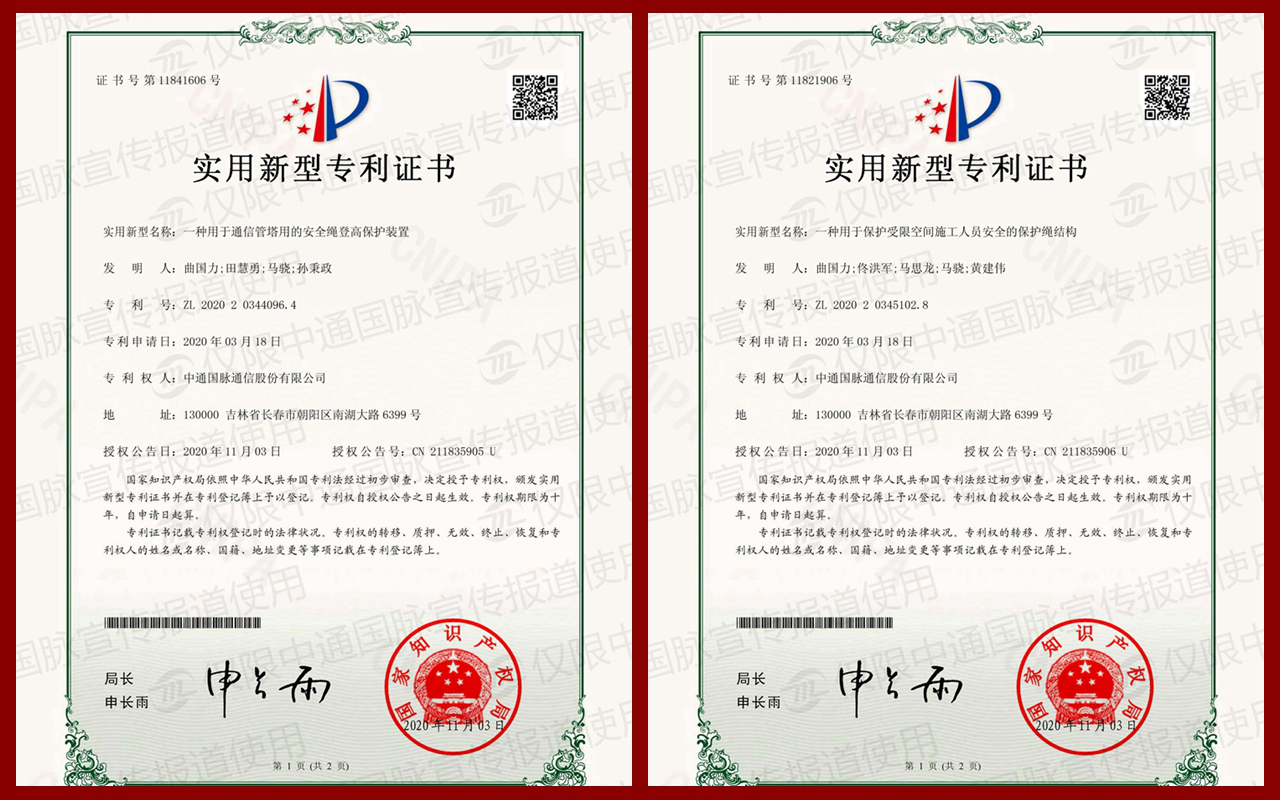 中通bob亚洲官网取得两项专利!