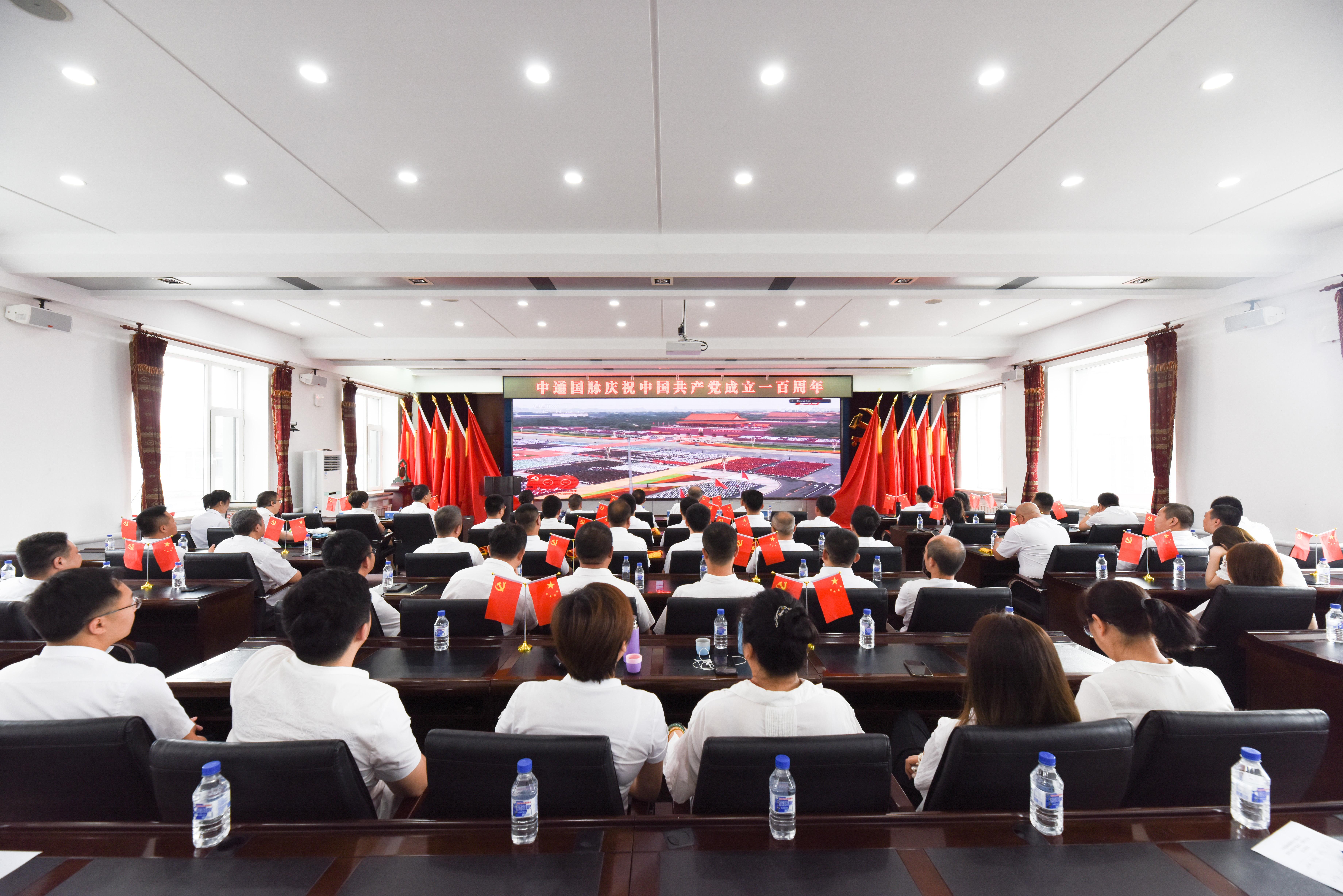 奋斗百年路,启航新征程——中通国脉庆祝中国共产党成立一百周年大会隆重召开